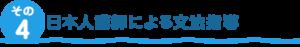 日本人講師による文法指導